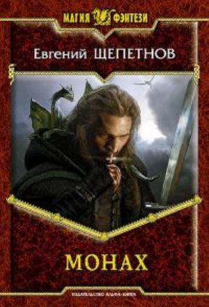 "Сборник ""Монах"" Книга 1-3"