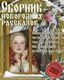 Сборник новогодних рассказов