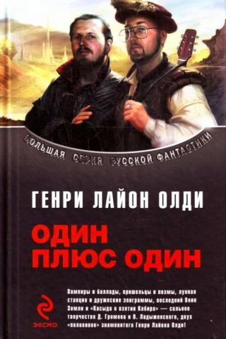 """Сборник """"Один плюс один"""""""