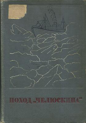 Сборник Поход «Челюскина»
