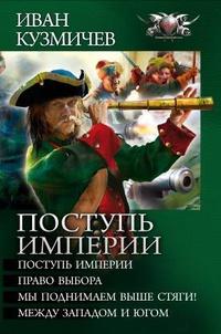 """Сборник """"Поступь империи"""""""