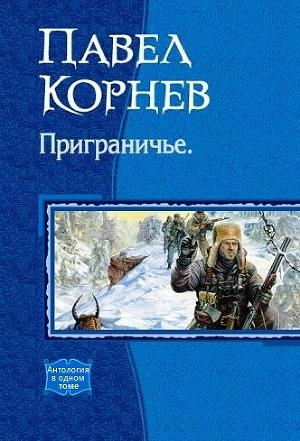 """Сборник """"Приграничье"""" (1-5 части) (Черный полдень)"""