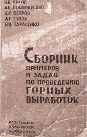 Сборник примеров и задач по проведению горных выработок