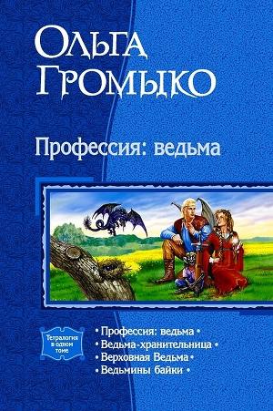 """Сборник """"Профессия: ведьма"""""""