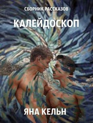 Сборник рассказов. Калейдоскоп (СИ)