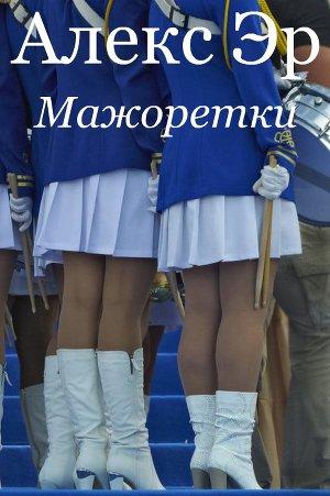 "Сборник рассказов ""Мажоретки"" (СИ)"