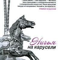 Сборник рассказов. Ничья на карусели м