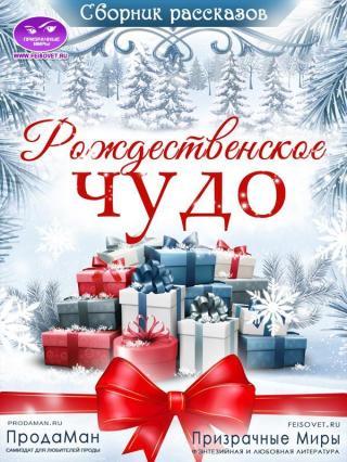 Сборник рассказов «Рождественское Чудо» 2021 [СИ]