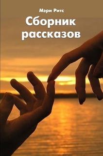 Сборник рассказов (СИ)