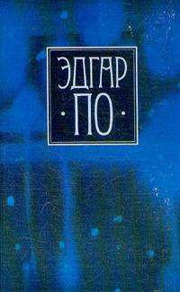 Сборник «Рассказы» 1845