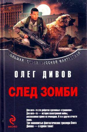 "Сборник ""След зомби"""