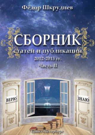 Сборник статей и публикаций 2012-2013 гг. В двух частях. Часть II