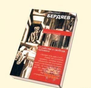 Сборник статей Н. Бердяева