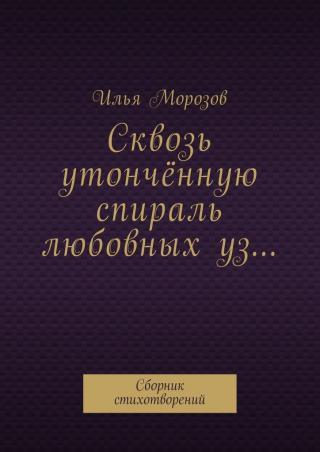 Сборник стихотворений 1918 г.