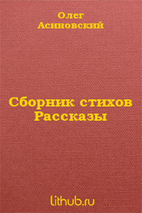Сборник стихов 'Рассказы'