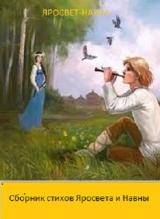 Сборник стихов Яросвета и Навны (СИ)