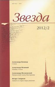 Сборник стихов