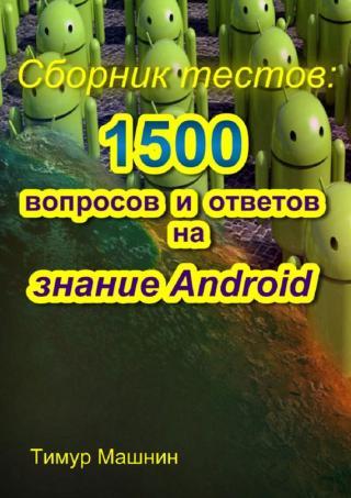 Сборник тестов: 1500 вопросов и ответов на знание Android [фрагмент]