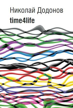 Сборник Time4life (СИ)