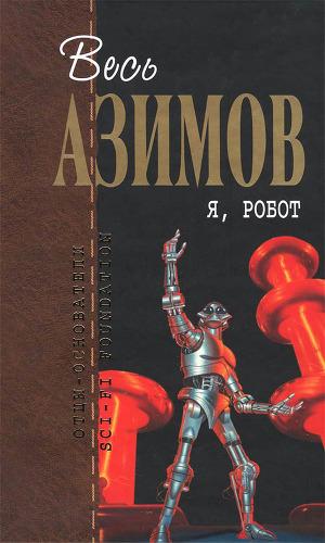 Сборник.Том 1 - Я, робот