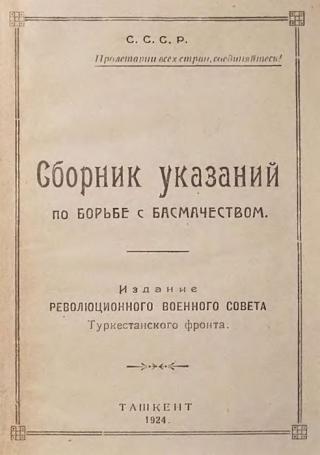 Сборник указаний по борьбе с басмачеством