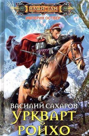 "Сборник ""Уркварт Ройхо"" Книга 1-3"