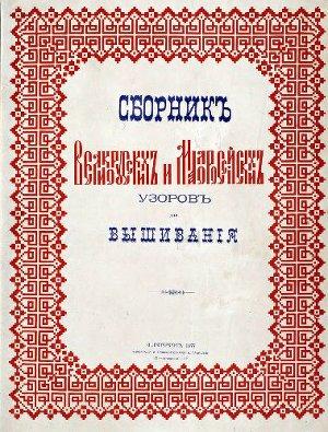 Сборник великорусских и малороссийских узоров для вышивания