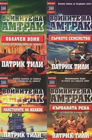 """Сборник """"Войните на Амтрак"""""""