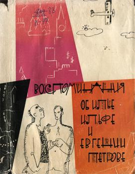 Сборник воспоминаний об И.Ильфе и Е.Петрове