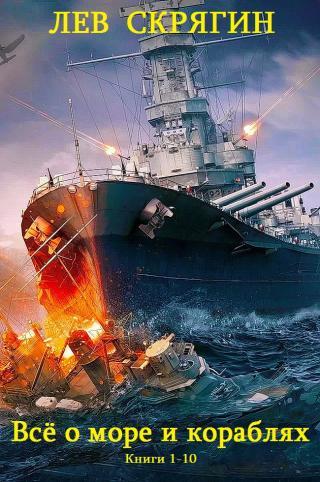 Сборник «Всё о море и кораблях». Книги 1-10 [компиляция]