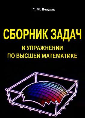 Сборник задач и упражнений по высшей математике
