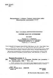 Сборник задач по астрономии