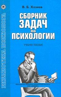 Сборник задач по психологии. Учебное пособие
