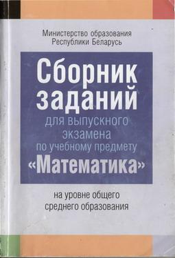 Сборник заданий для выпускного экзамена по учебному предмету