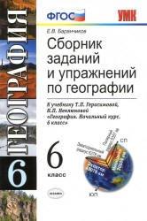 Сборник заданий и упражнений по географии. 6 класс.