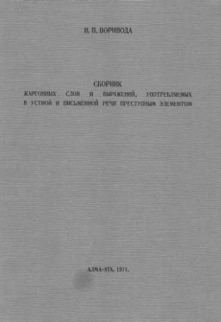 Сборник жаргонных слов и выражений, употребляемых в устной и письменной речи преступным элементом
