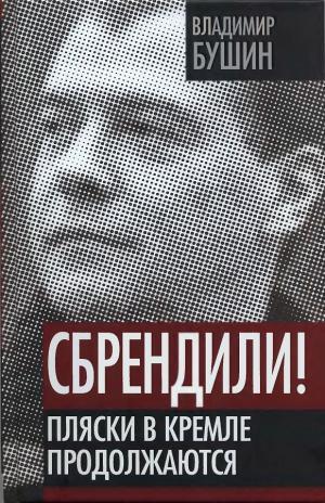 Сбрендили! Пляски в Кремле продолжаются.