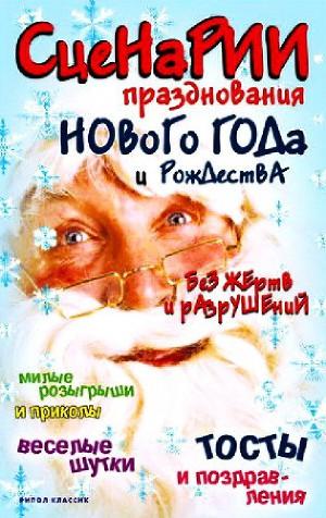 Сценарии празднования Нового года и Рождества без жертв и разрушений