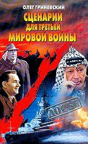 Сценарий для третьей мировой войны: Как Израиль чуть не стал ее причиной [Л]