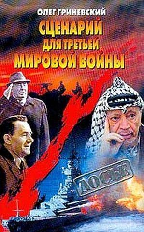 Сценарий для третьей мировой войны: Как Израиль чуть не стал ее причиной