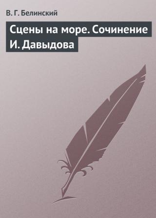 Сцены на море. Сочинение И. Давыдова