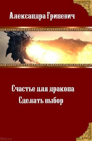 Счастье для дракона. Сделать выбор (СИ)