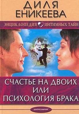 Счастье на двоих или психология брака