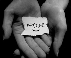 Счастье рядом, нужно только осмотреться... (СИ)