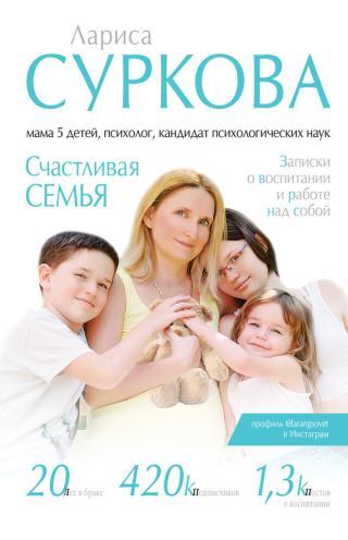 Счастливая семья. Записки о воспитании и работе над собой [сборник]