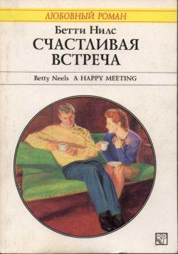 Счастливая встреча