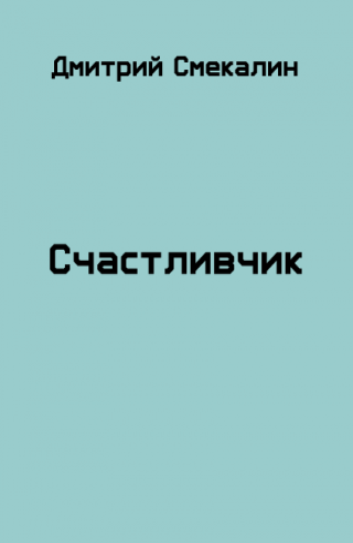 Счастливчик