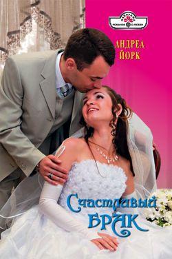 Счастливый брак [litres]
