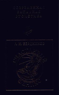 Счастливый феникс: Очерки о русском сонете и книжной культуре XVIII - начала XIX в.