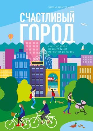Счастливый город [Как городское планирование меняет нашу жизнь]